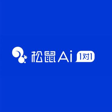 松鼠Ai用Ai技术助力教学