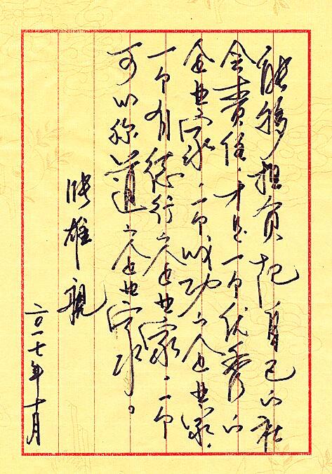 张雄舰书法001