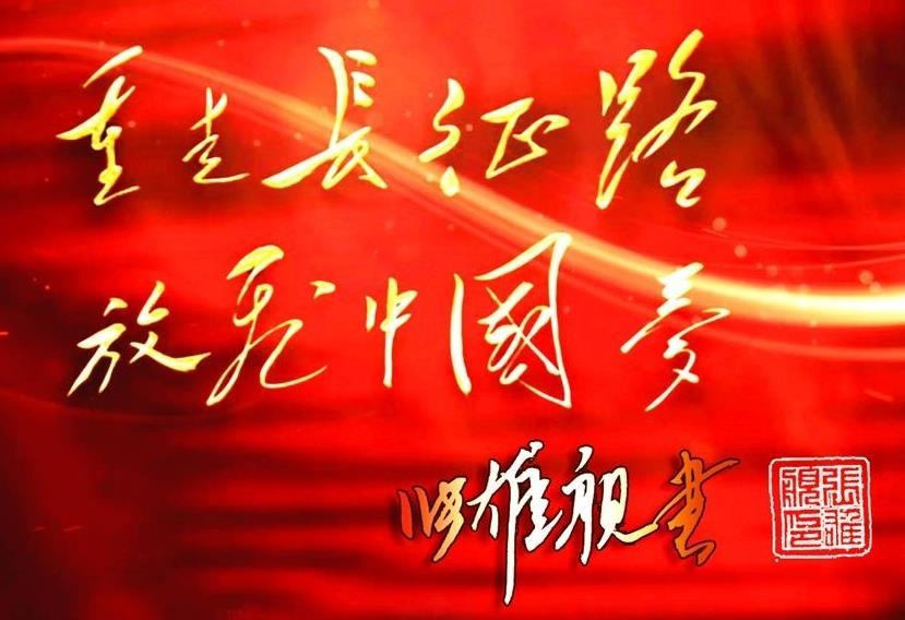 重走长征路放飞中国梦002