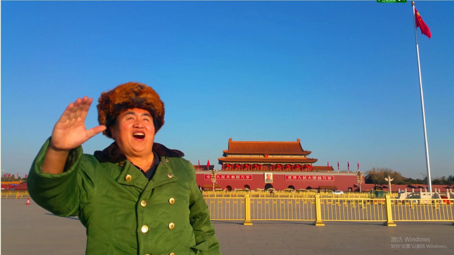 承德大衣哥2021北京天安门广场首发《唱支山歌给党听》001