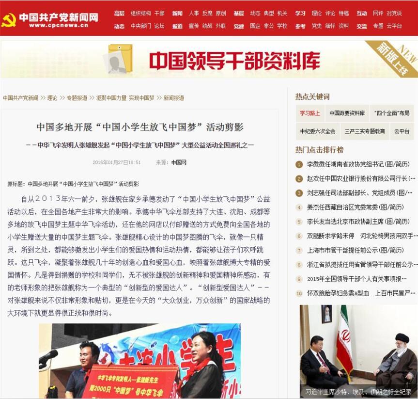 中国小学生放飞中国梦截图