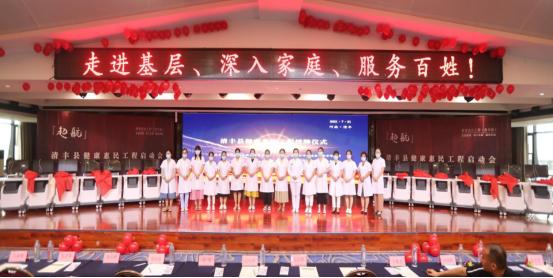 981加年健康惠民工程在河南清丰启动