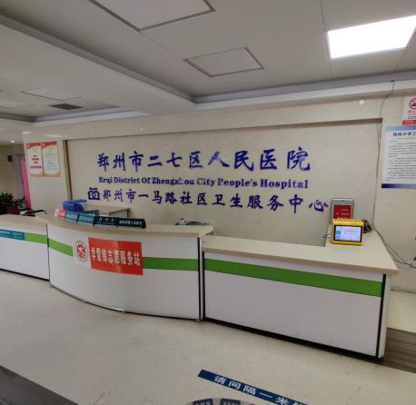 郑州二七区人民医院皮肤生殖感染科  地址以人为本为百姓服务