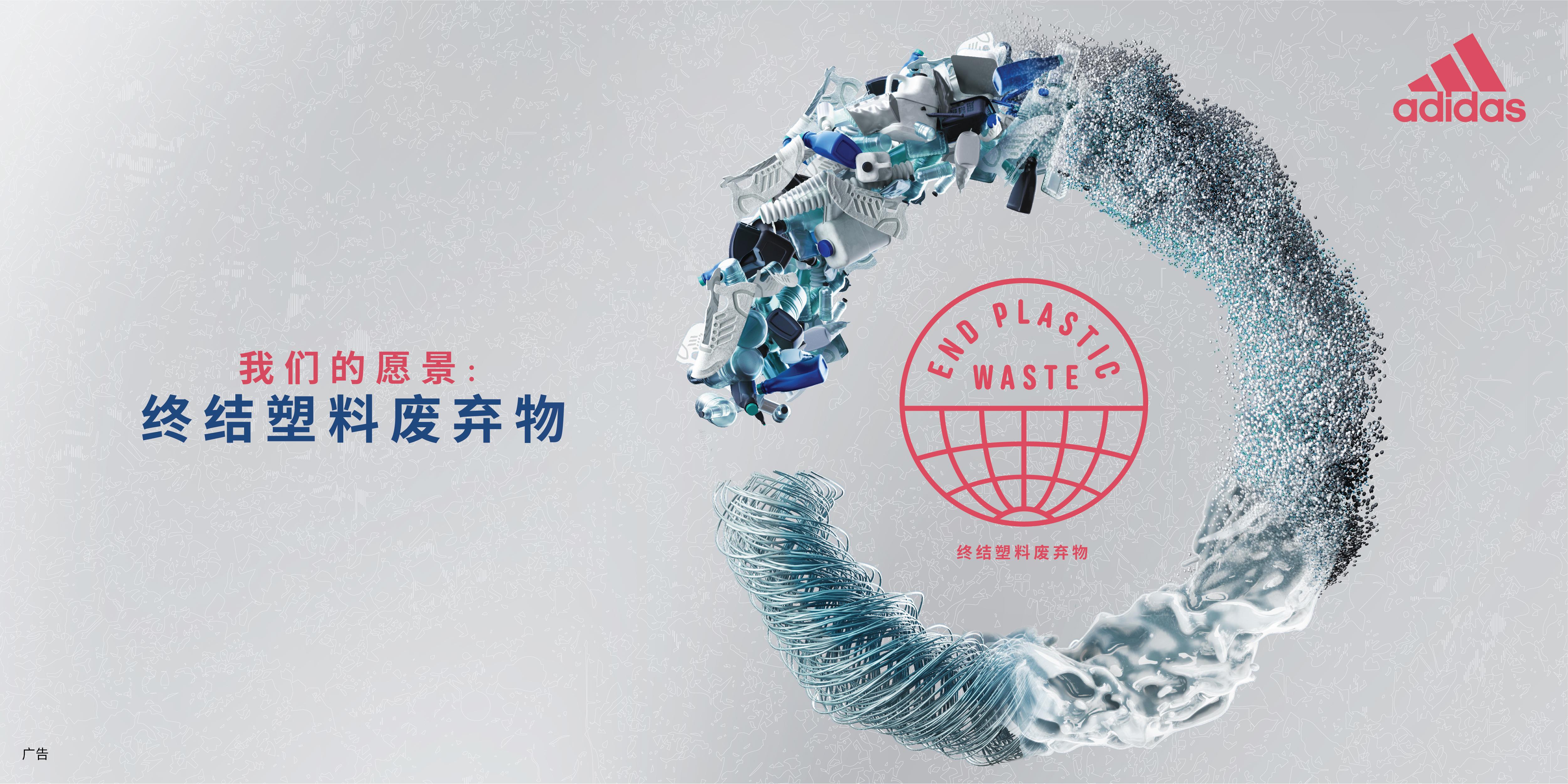 守护蔚蓝,净化未来,adidas联合多圈发起行动
