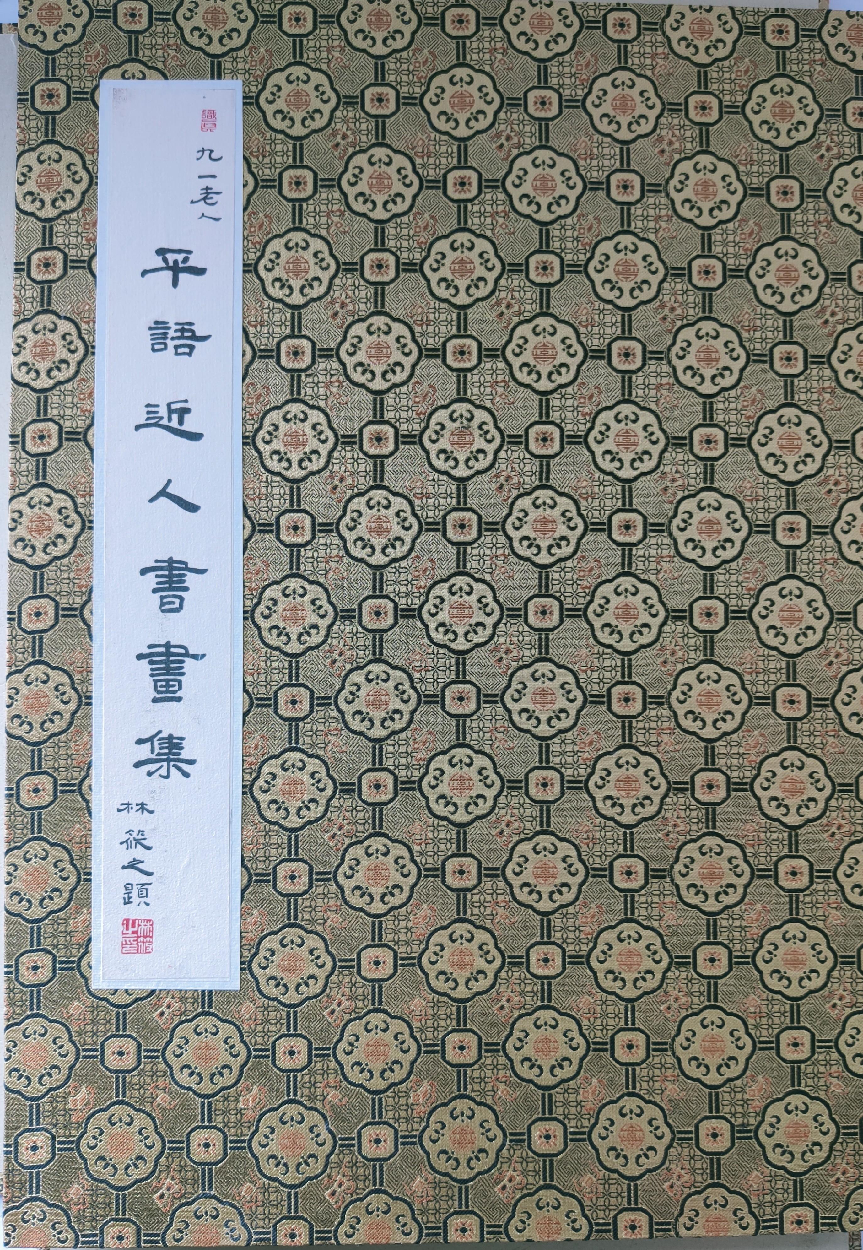 平语近人书画集