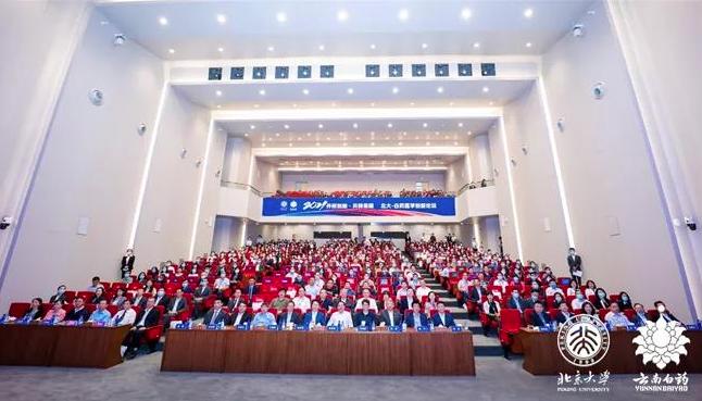 云南白药与北京大学联合 首届北大—白药医学创新论坛成功举办