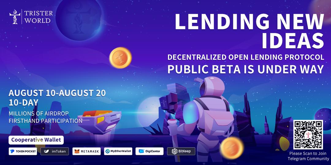 Trister's Lend公测开启 | 参与即分100万USDT等值空投!