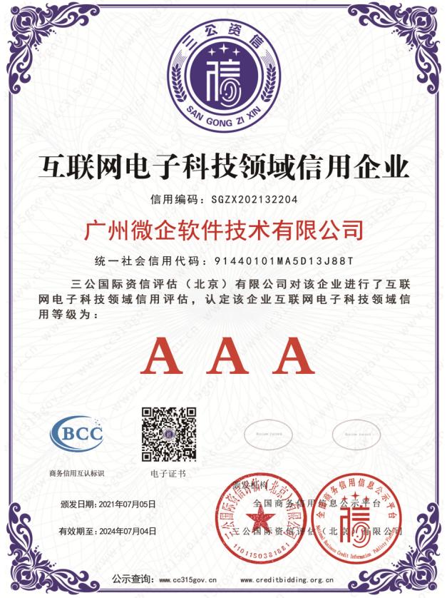喜报丨广州微企获评AAA级信用企业