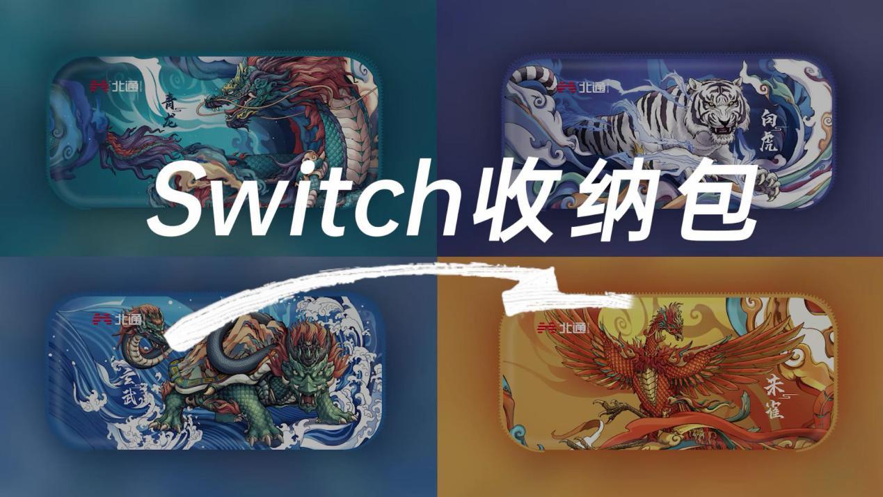 北通Switch收纳包 1.0(1)(3)_20210811104835.JPG