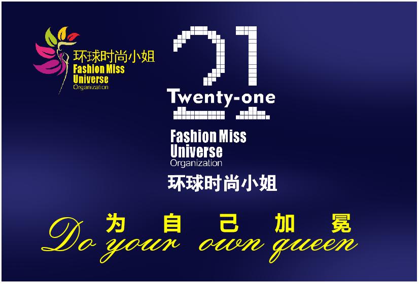 2021环球时尚小姐选美大赛,全面开启报名与投票