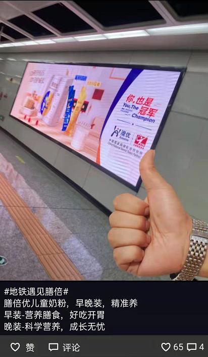 膳倍优儿童奶粉实力圈粉,开启「地铁霸屏」模式!