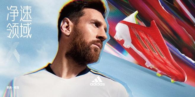 梅西离开巴萨远赴巴黎,adidas 打造专属净速体验