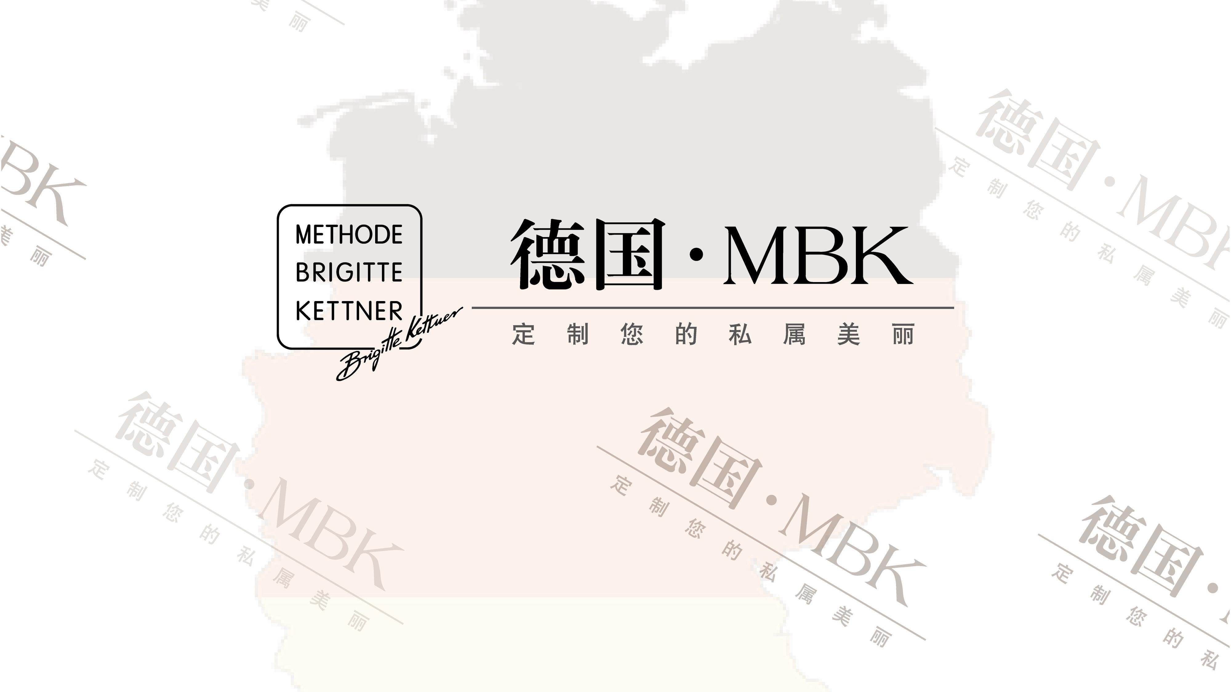 聚焦美业趋势,德国MBK为您捕捉美丽商机