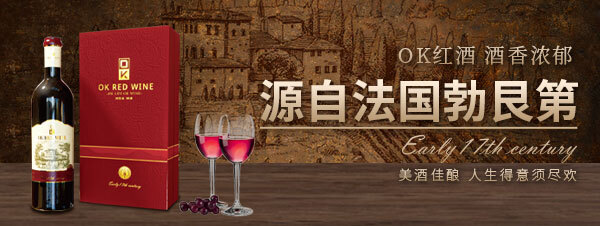 OK红酒火热上市,品味法国匠人之心