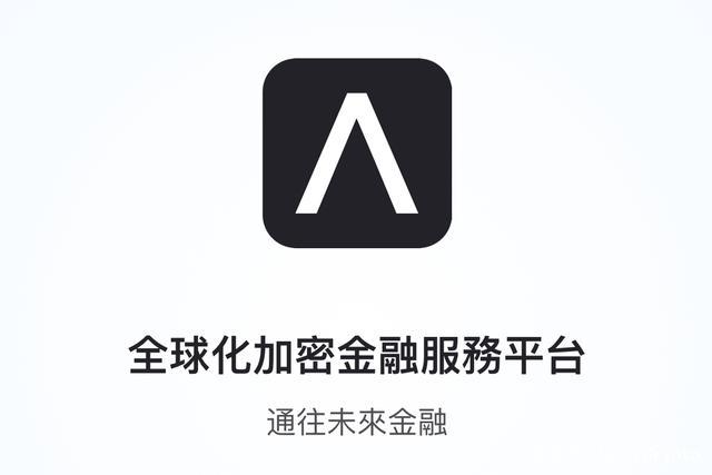 Amber App——注重安全体系建设,造就优质加密金融服务