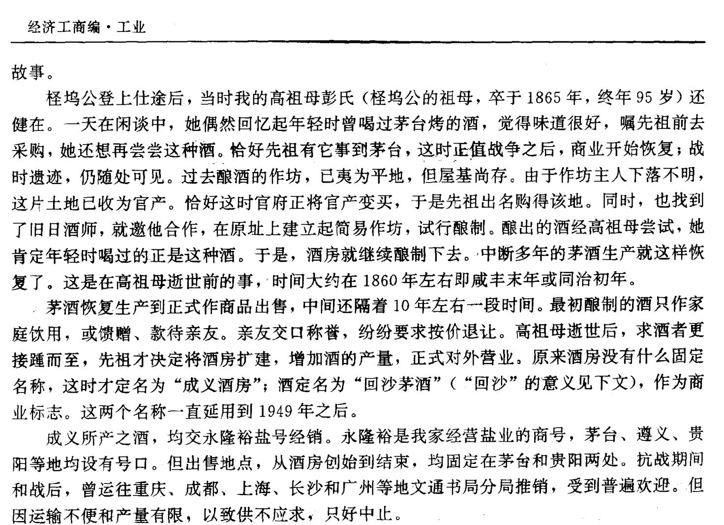 """从茅台酒厂前身""""成义烧坊""""经营策略窥探清末贵州资本家经商之道"""