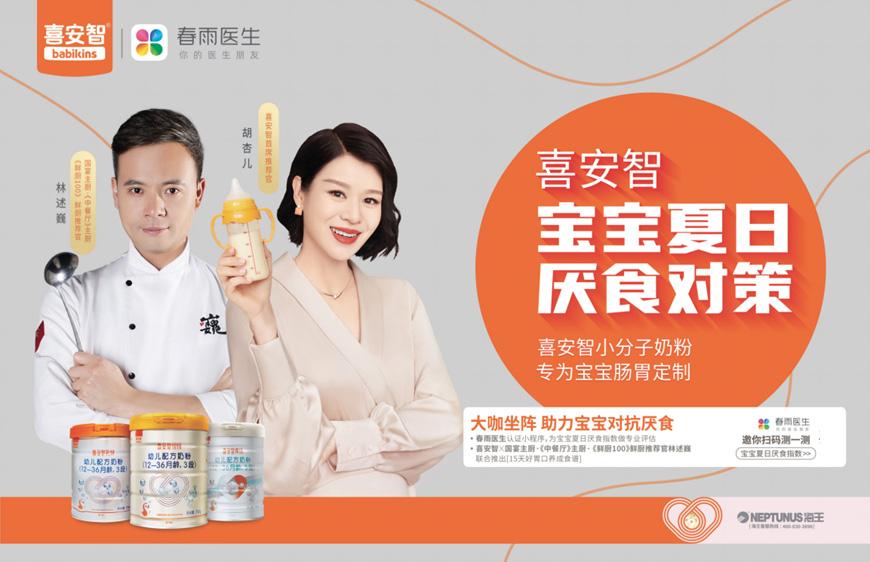 喜安智携手春雨医生、国宴主厨林述巍为宝宝消化吸收助力