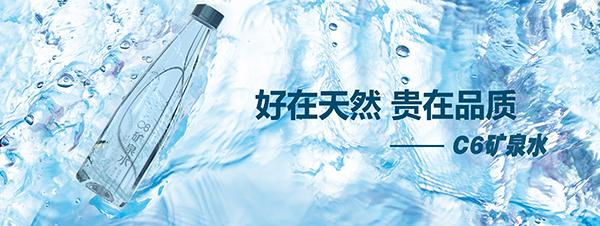 C6弱碱性矿泉水火热上市,让您品味源自天然的每一滴水