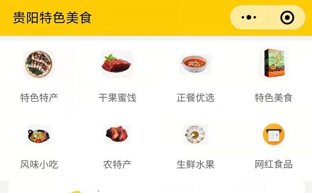 贵阳特色美食整合行业招商运营资源的专业平台