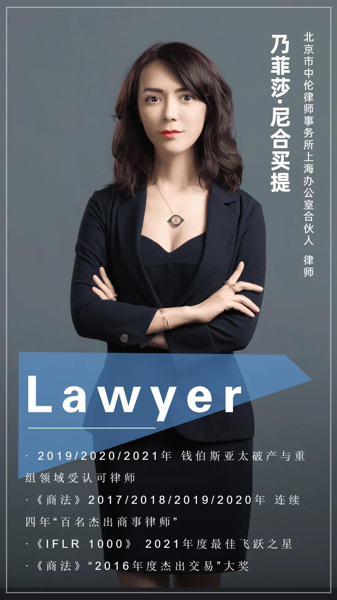 """如何锻造""""一站式全程法律服务团队""""?破产领域乃菲莎律师来揭秘!"""