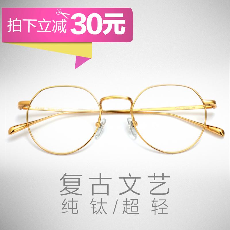 天津配眼镜推荐哪里好?