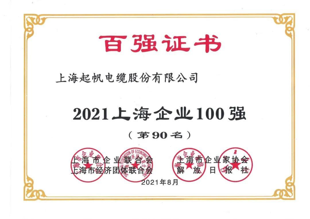 上海起帆电缆蝉联2021上海民营企业100强