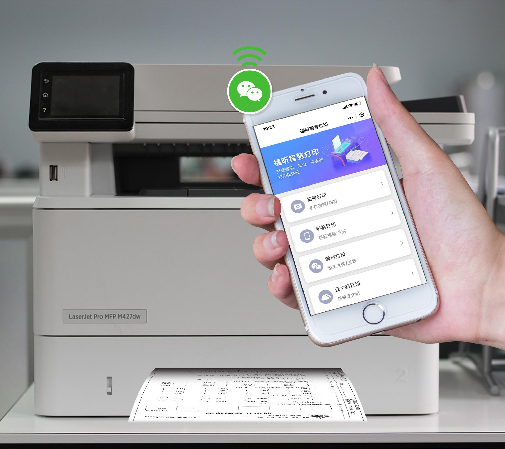 如何实现微信共享打印