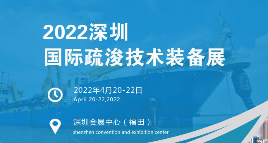 2022中国深圳国际疏浚技术装备展览会