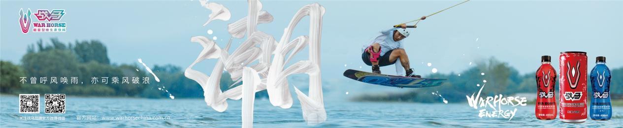 敢玩集装箱-水上滑板