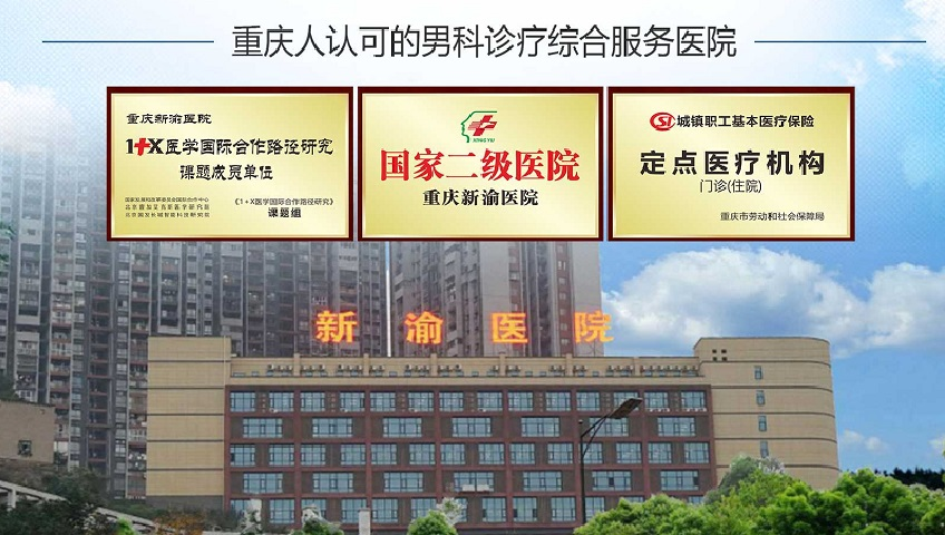 【服务至上】重庆男科医院哪家好 重庆新渝医院 打造男科健康服务
