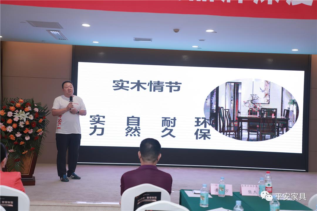 平安家具:《平步青云·安享财富》品牌深度体验峰会圆满成功