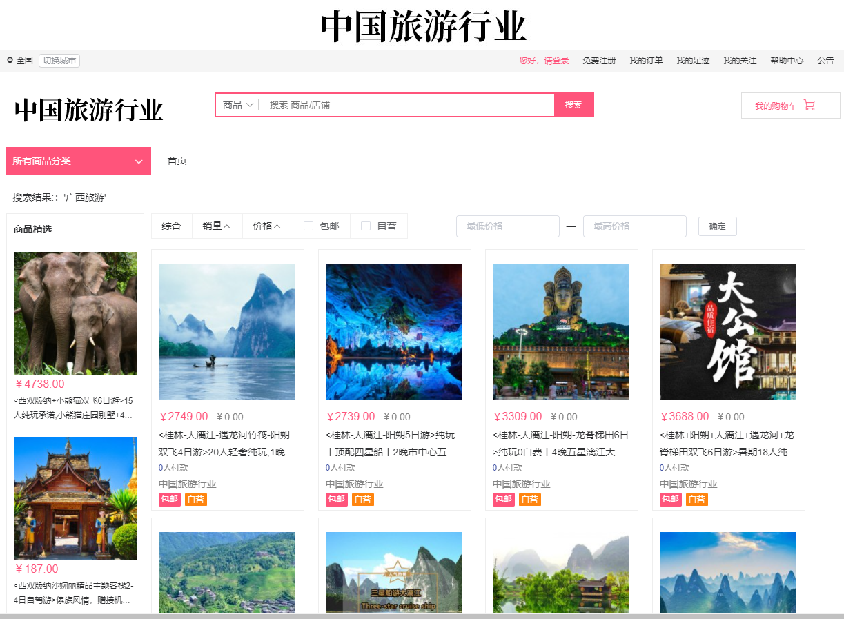 中国旅游行业整合行业招商运营资源的专业平台(2)