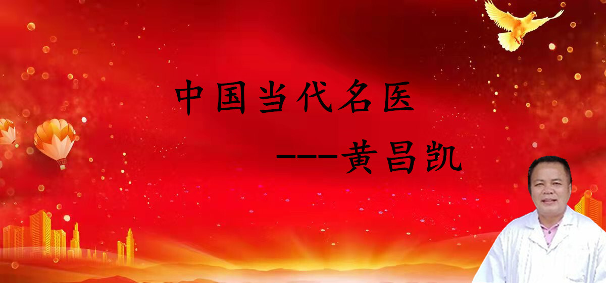 中国当代名医 黄昌凯