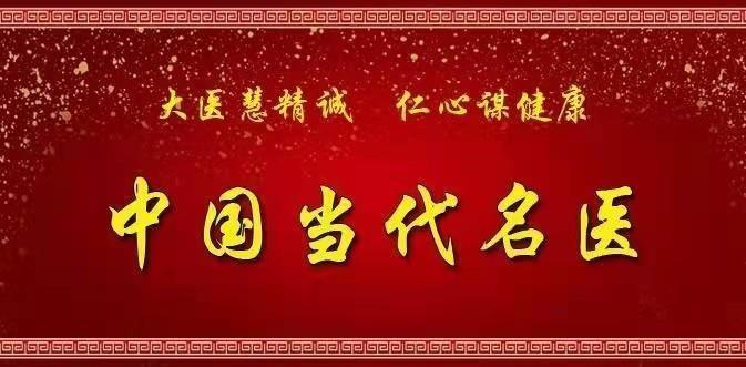 中国当代名医 -- 谢荣群