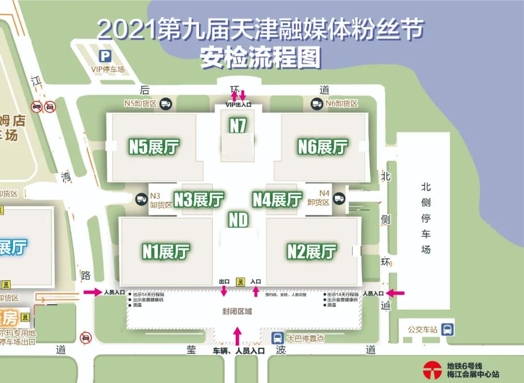 天津市海德堡联合口腔,和你相约2021第九届天津融媒体粉丝狂欢节!图2