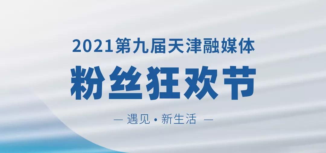 天津市海德堡联合口腔,和你相约2021第九届天津融媒体粉丝狂欢节!图1
