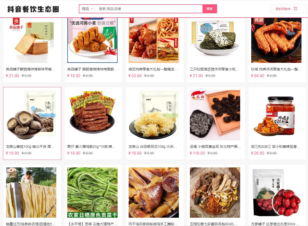 抖音餐饮生态圈整合行业招商运营资源的专业平台