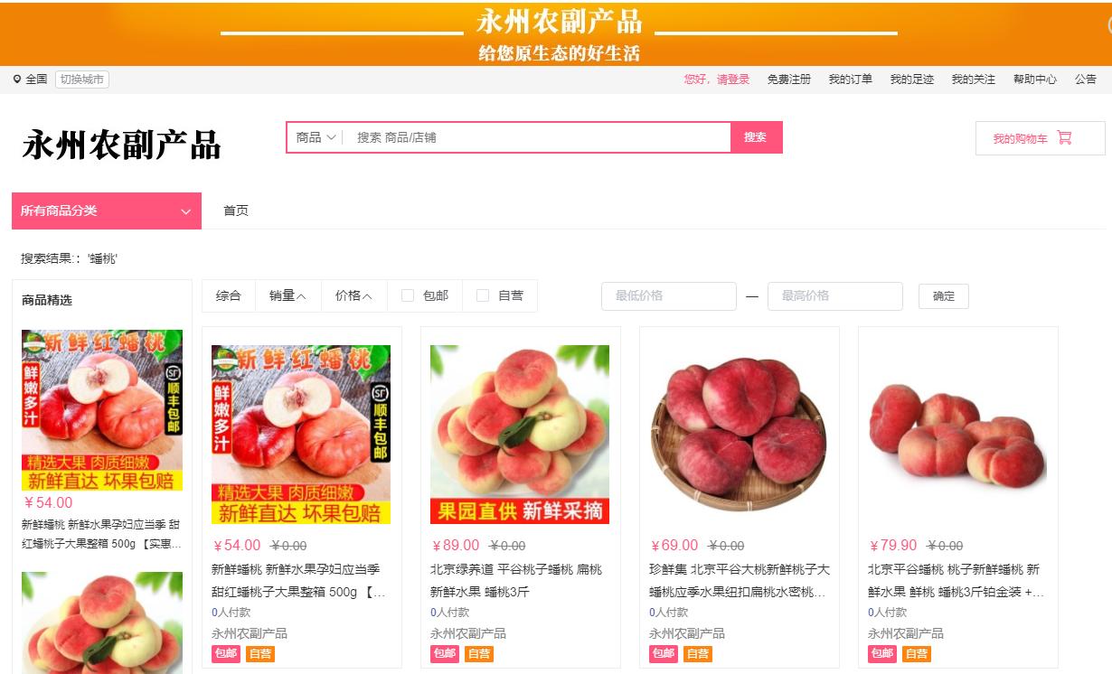 永州农产品整合行业招商运营资源的专业平台