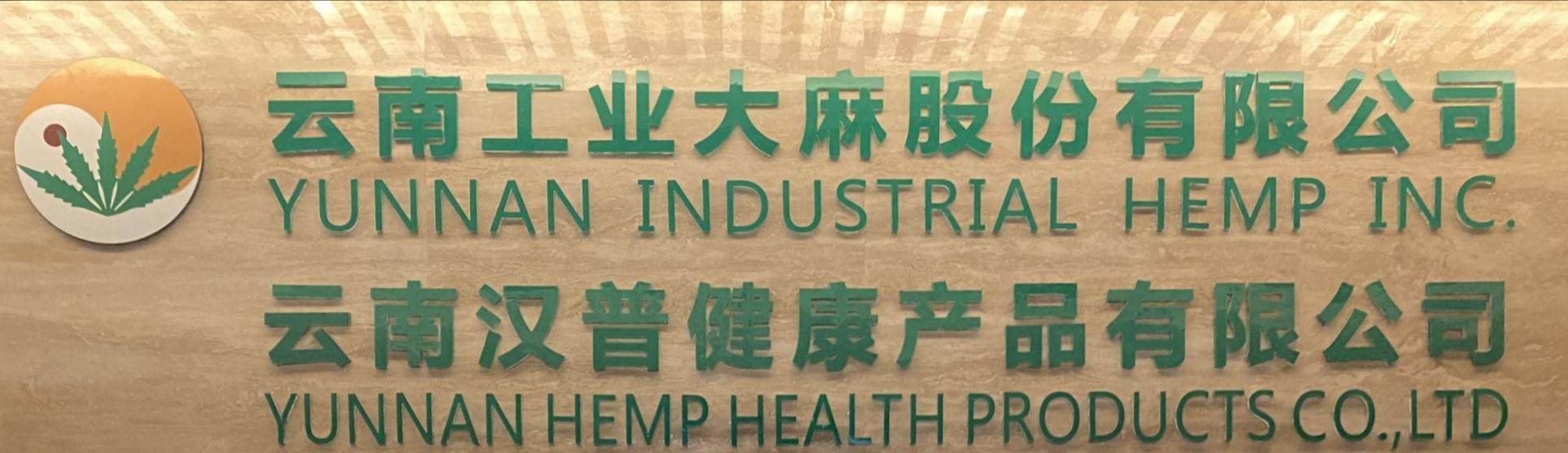 集团董事长李旻谦带队赴云南工业大麻股份有限公司参观学习