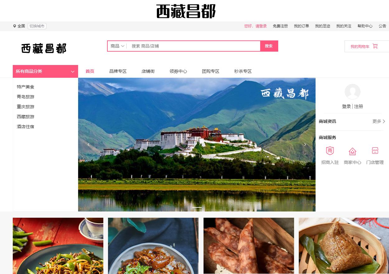 西藏昌都整合行业招商运营资源的专业平台