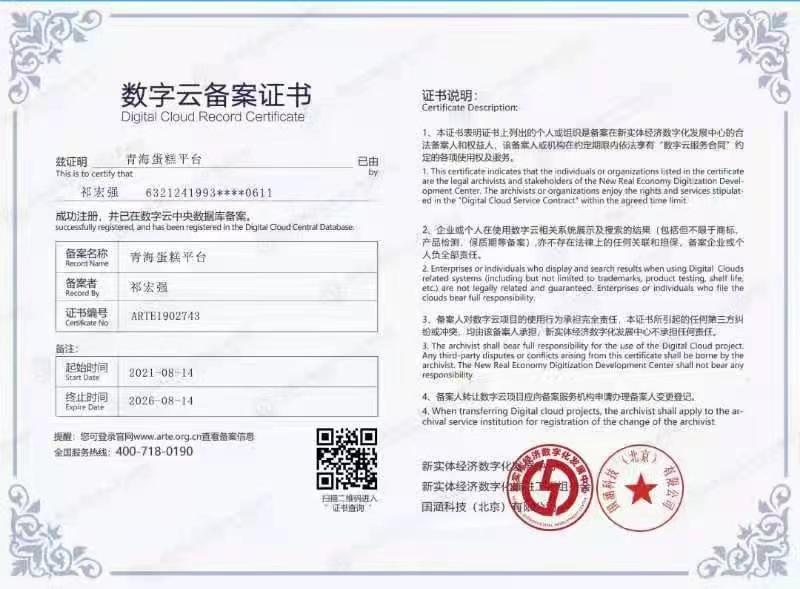 青海蛋糕整合行业招商运营资源的专业平台