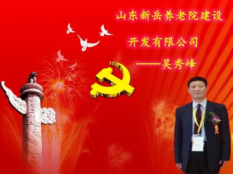 山东新岳养老院建设开发有限公司董事长——吴秀峰