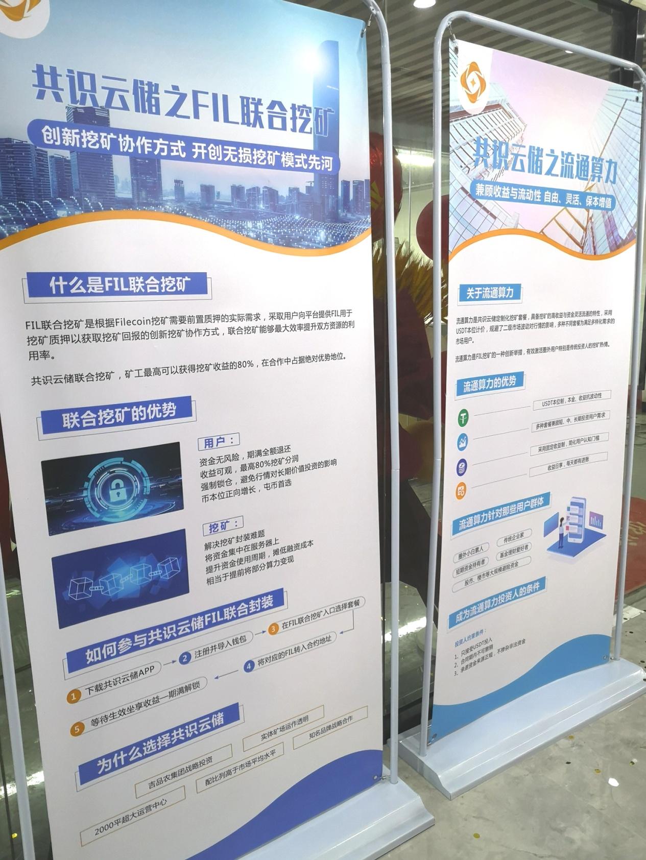 共识云储深圳宝安运营中心启动 吉品农打造分布式存储颠覆新物种