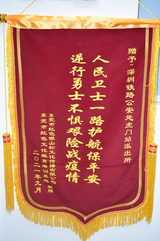 东莞红色文化教育培训基地一行到虎门高铁站慰问