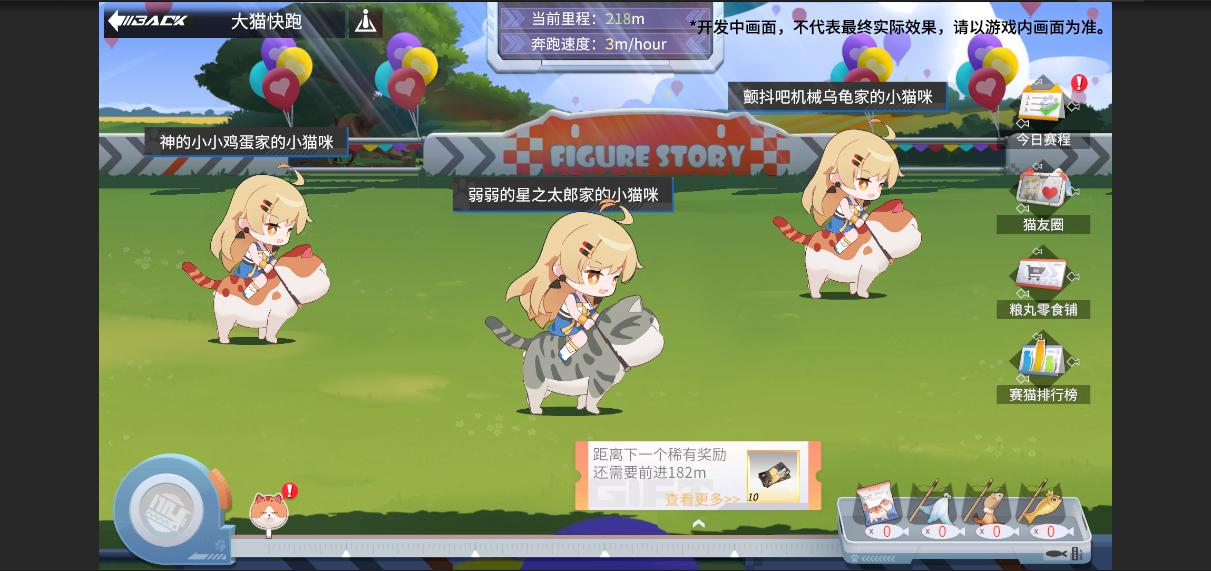 《高能手办团》周年庆特别活动——「大猫快跑」全新玩法预告