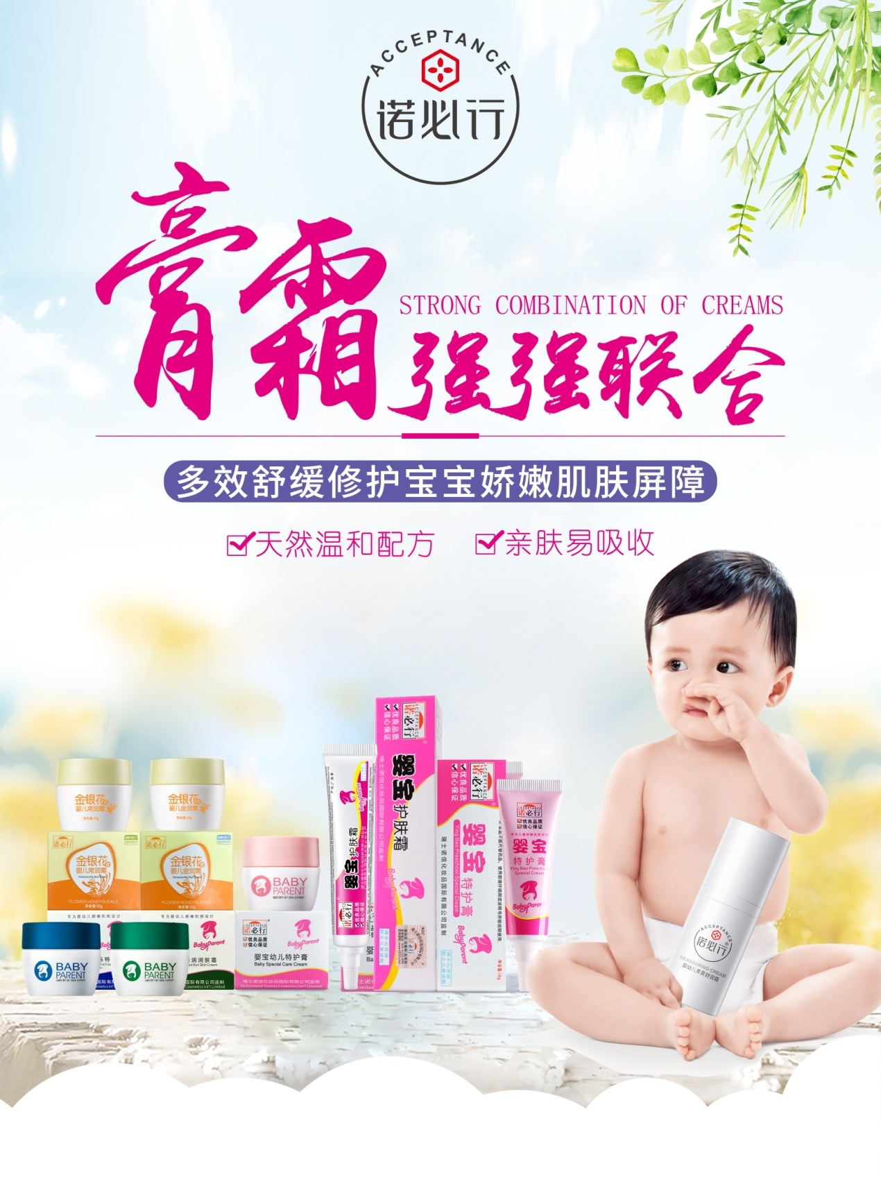 换季大作战  换季宝宝肌肤干燥怎么办?