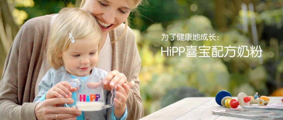 德国奶粉喜宝,百年传承,呵护宝宝健康