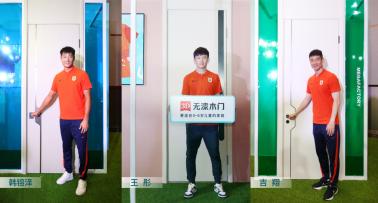 开门见山 |3D无漆木门X山东泰山足球俱乐部战略合作签约礼成