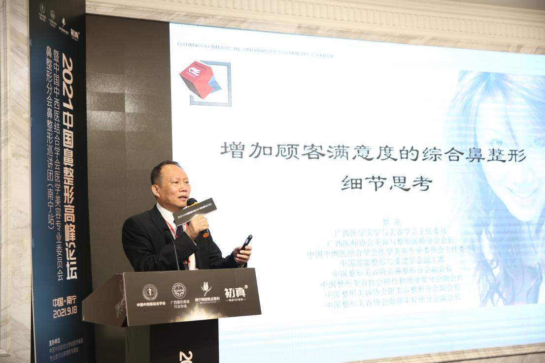 南宁美丽焦点祝贺2021年中国鼻整形高峰论坛圆满结束