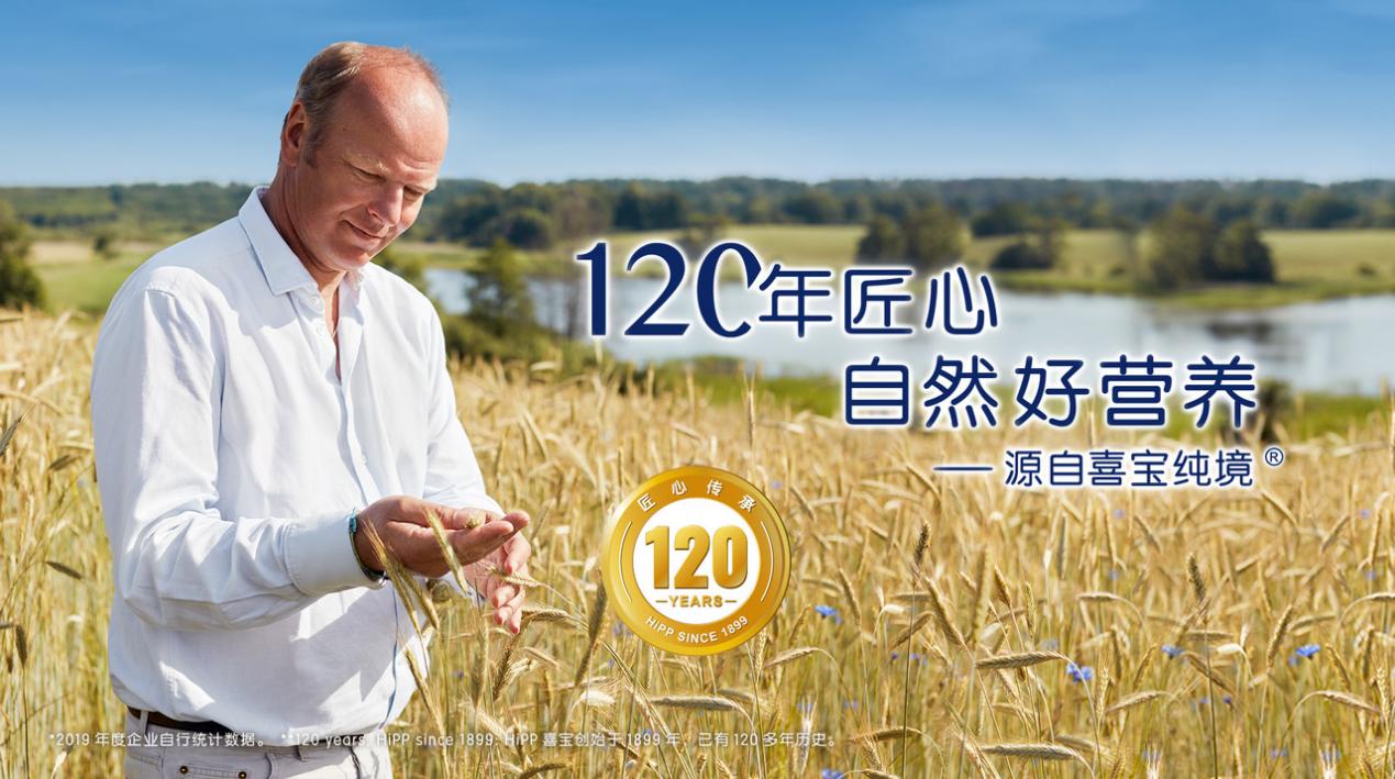 德国喜宝奶粉,给予中国宝宝自然的营养支持